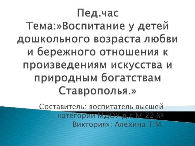 Составитель: воспитатель высшей категории МДОУ д.с № 22 № Виктория»: Алёхина Т.М.