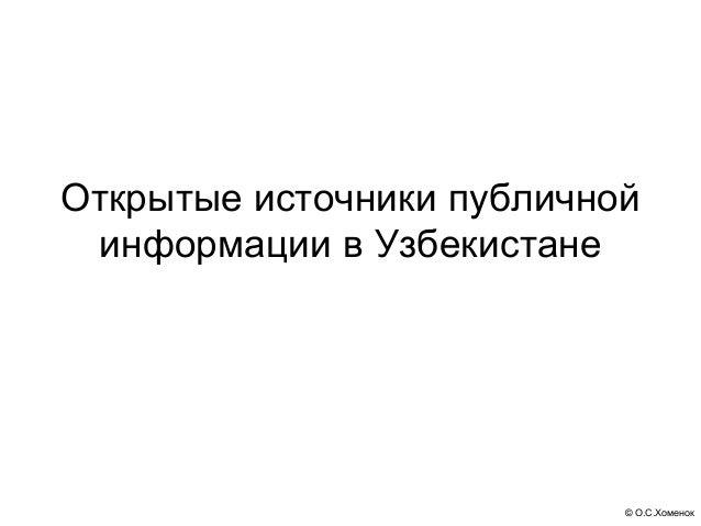 © О.С.Хоменок Открытые источники публичной информации в Узбекистане