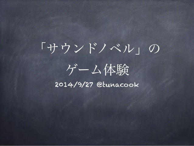 「サウンドノベル」の ゲーム体験 2014/9/27 @tunacook