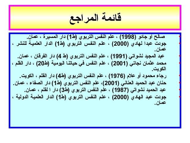 المراجع قائمة •) جادو أو صالح1998)ط التربوي النفس علم ، (1.عمان ، المسيرة دار ( •) لهادي عبدا ...