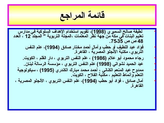 """المراجع قائمة •) السميري صالح لطيفة1998مدارس في السلوكية الدهداف استخدا م تقويم ،( المجلد """" الترب..."""