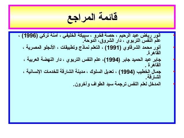 المراجع قائمة •) تركي آمنة ، الخليفي سبيكة ، فخرو حصة ، الرحيم عبد رياض أنور1996، ( .الدوحة ،ال...