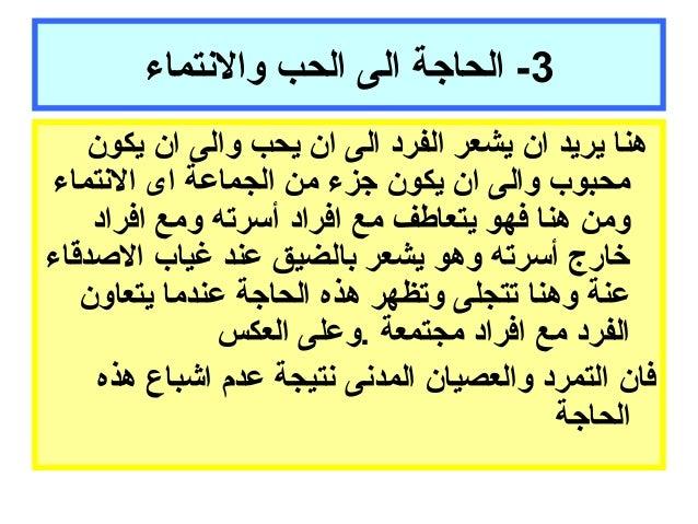 3لا والتنتماءبلا الحىلا الةلا الحاج-  لانلا يكونلا اىلا والبلا يحنلا اىلا الدلا...