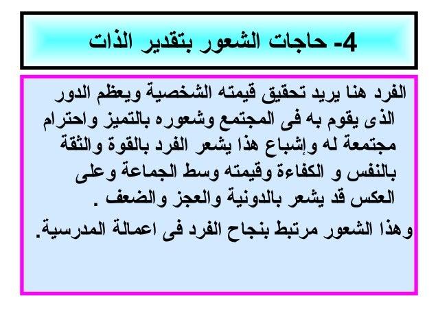 4لا الذاترلا بتقديرلا الشعوتلا حاجا-  لارلا الدوملا ويعظةلا الشخصيهلا قيمتقلا تحقيد...