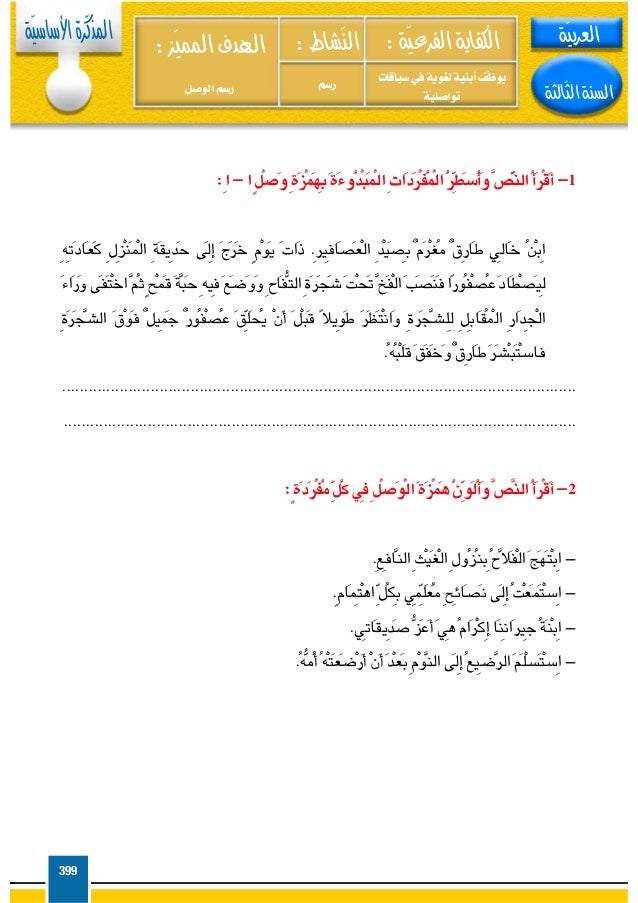 مدونة القسم في اللغة العربية   السنة الثالثة