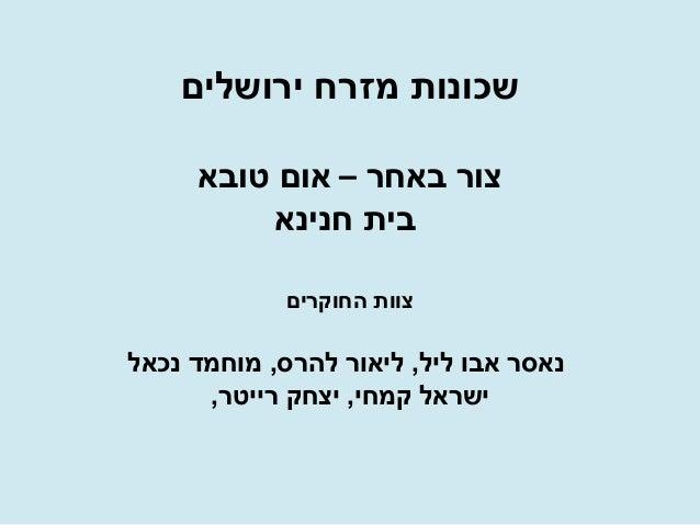 ירושלים מזרח שכונות באחר צור–אוםטובא חנינא בית החוקרים צוות ליל אבו נאסר,להרס ליאור,מוחמד...