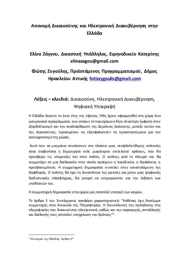 Απονομή Δικαιοσύνης και Ηλεκτρονική Διακυβέρνηση στην Ελλάδα Ελίνα Ζάγγου, Δικαστική Υπάλληλος, Ειρηνοδικείο Κατερίνης eli...