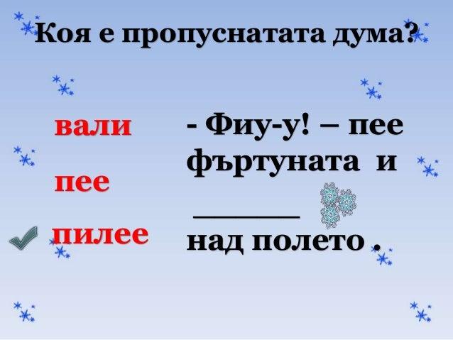 бързо дойде излезе Зимата _____ . Баба _____ . С коя от думите ще допълним изреченията?