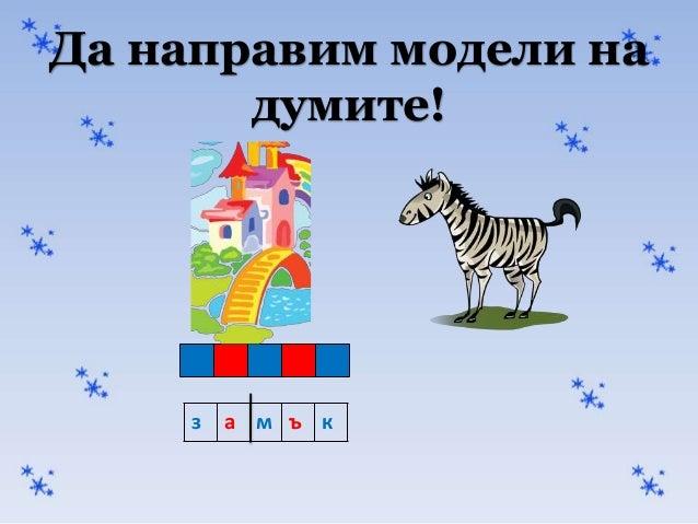 з а м ъ к з е б р а Да направим модели на думите!