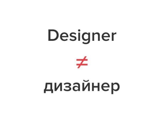 Ве$ї9пег  73 дизайнер