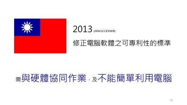 35 修正電腦軟體之可專利性的標準 2013 需與硬體協同作業,及不能簡單利用電腦 (2014/1/1 正式生效)