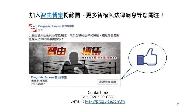 47 加入智由博集粉絲團,更多智權與法律消息等您關注! Contact me Tel:(02)2959-6686 E-mail:Max@proguide.com.tw