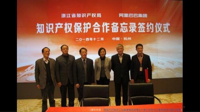 (資料來源:阿里巴巴與浙江知識產權局簽署合作備忘錄聯手打擊電商領域專利侵權) 5