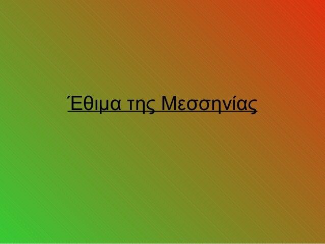 Έθιμα της Μεσσηνίας