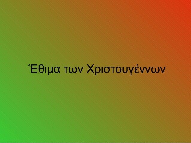 ΕΘΙΜΑ ΔΩΔΕΚΑΗΜΕΡΟΥ ΣΤΗ ΜΕΣΣΗΝΙΑ Slide 3