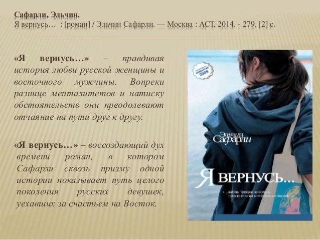 Когда я без тебя… (сборник) (эльчин сафарли) скачать книгу в fb2.