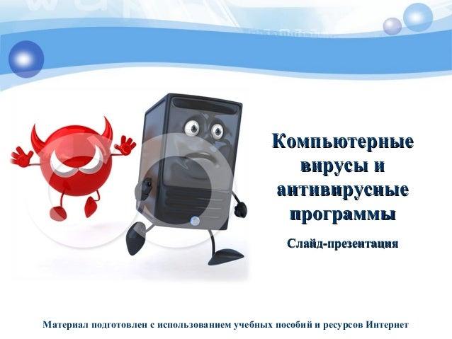 КомпьютерныеКомпьютерные вирусы ивирусы и антивирусныеантивирусные программыпрограммы Слайд-презентацияСлайд-презентация М...