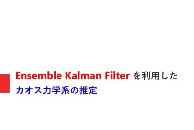 Ensemble Kalman Filter を利用した カオス力学系の推定