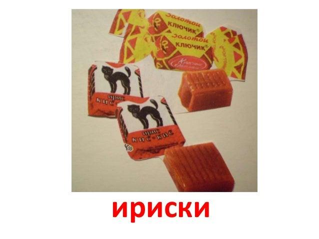 Какие есть смешные названия конфет Какие конфеты смешные