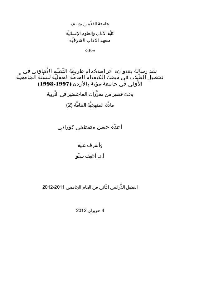 رسائل ماجستير عن المسنين pdf