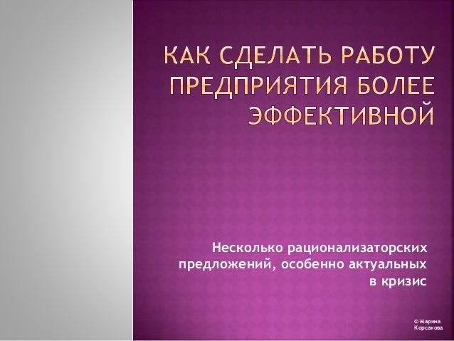 Несколько рационализаторских предложений, особенно актуальных в кризис © Марина Корсакова