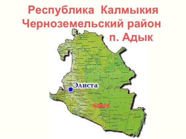 жду ОРГАНИЗАЦИИ книга памяти черноземельского района республики калмыкия интерьеров года: какие