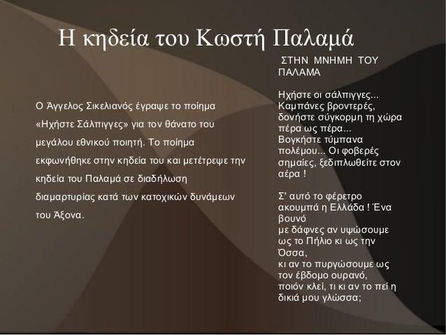 Η κηδεία του Κωστή Παλαμά Ο Άγγελος Σικελιανός έγραψε το ποίημα «Ηχήστε Σάλπιγγες» για τον θάνατο του μεγάλου εθνικού ποιη...