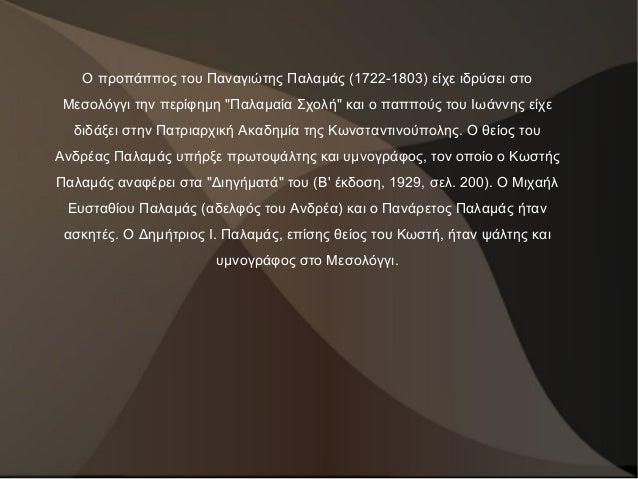 """Ο προπάππος του Παναγιώτης Παλαμάς (1722-1803) είχε ιδρύσει στο Μεσολόγγι την περίφημη """"Παλαμαία Σχολή"""" και ο παππούς του ..."""