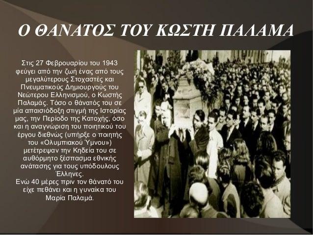 Ο ΘΑΝΑΤΟΣ ΤΟΥ ΚΩΣΤΗ ΠΑΛΑΜΑ Στις 27 Φεβρουαρίου του 1943 φεύγει από την ζωή ένας από τους μεγαλύτερους Στοχαστές και Πνευμα...