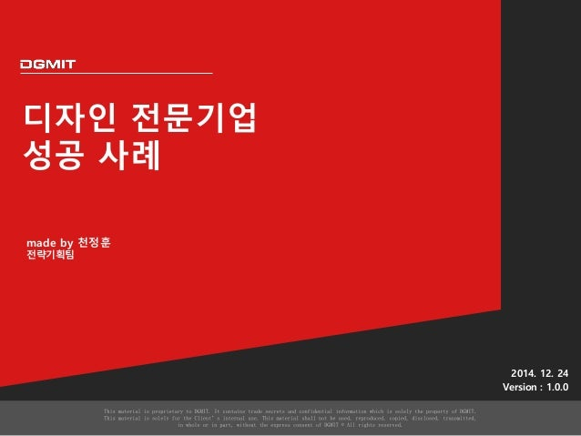 디자인 전문기업 성공 사례 2014. 12. 24 Version : 1.0.0 made by 천정훈 전략기획팀