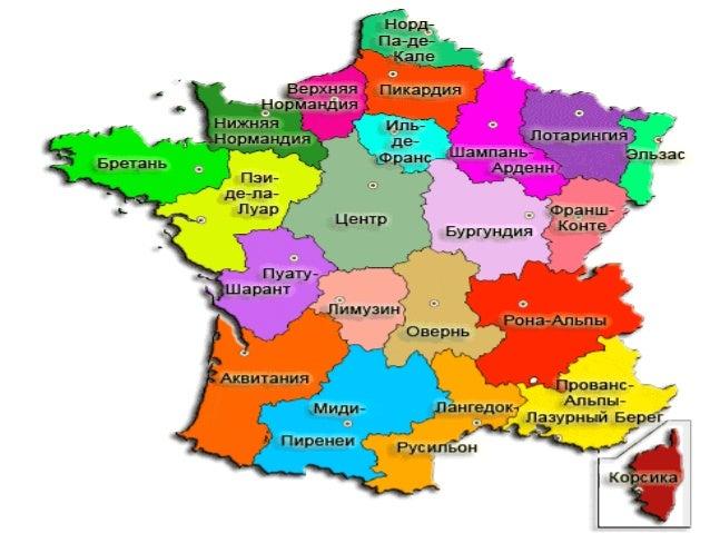 L'AquitaineestunerégionadministrativeduSud-OuestdelaFrance. 41 310 km² Département / Préfecture: Dordogne(24)/...