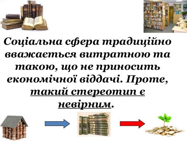 Соціальна сфера традиційно вважається витратною та такою, що не приносить економічної віддачі. Проте, такий стереотип є не...