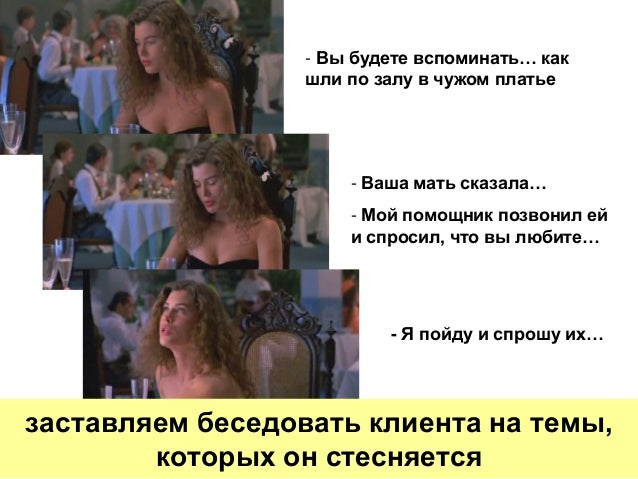 - Вы будете вспоминать… как шли по залу в чужом платье - Ваша мать сказала… - Мой помощник позвонил ей и спросил, что вы л...