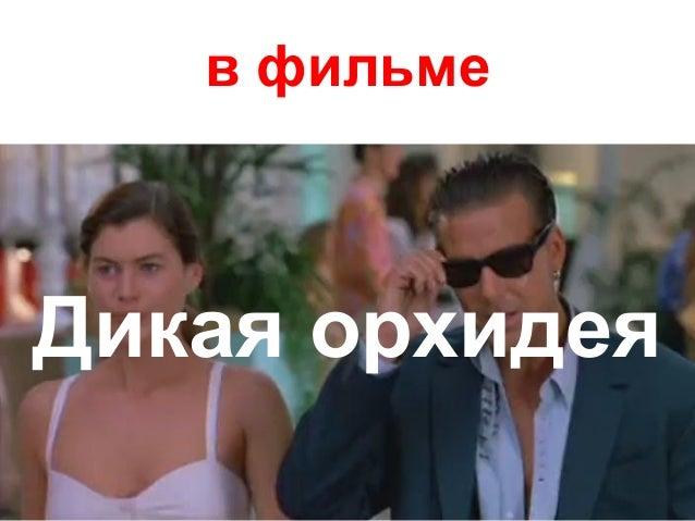 Дикая орхидея в фильме