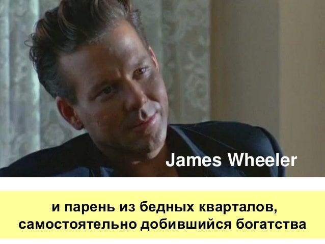 и парень из бедных кварталов, самостоятельно добившийся богатства James Wheeler