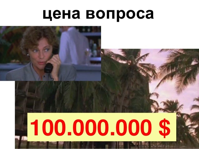 100.000.000 $ цена вопроса