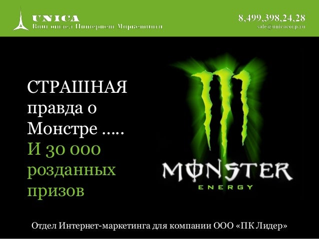 СТРАШНАЯ правда о Монстре ….. И 30 000 розданных призов Отдел Интернет-маркетинга для компании ООО «ПК Лидер»
