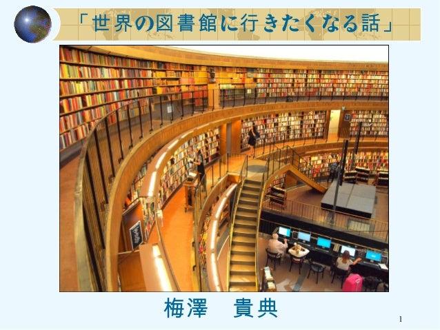 の に きたくなる「世界 図書館 行 話」 1  梅澤 貴典
