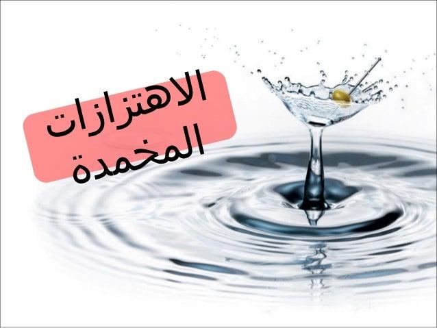 تازازتهلا ةدمخملا