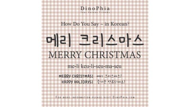 m - How To Say Merry Christmas In Korean
