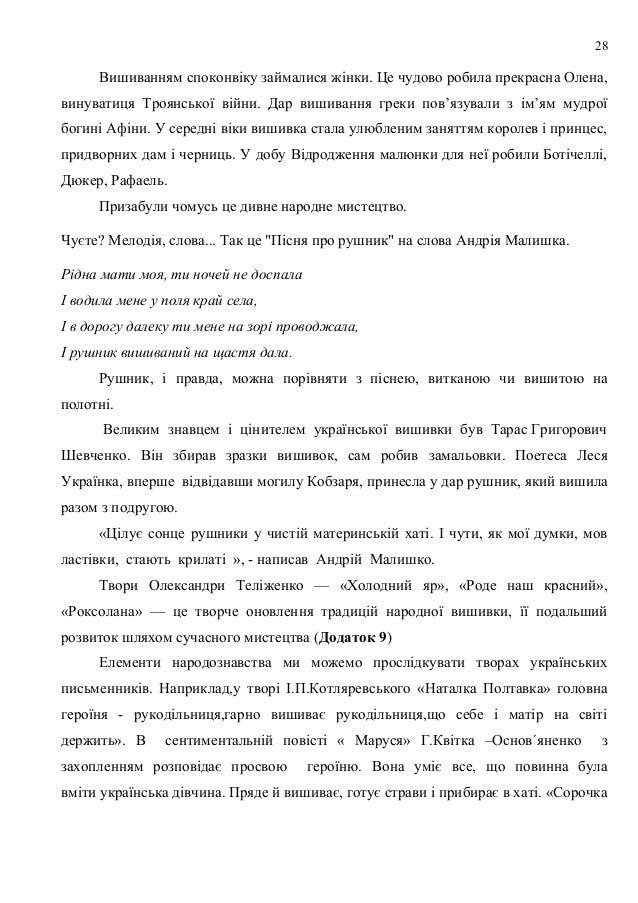 робота ман шляхами української вишивки 56f78d611de98