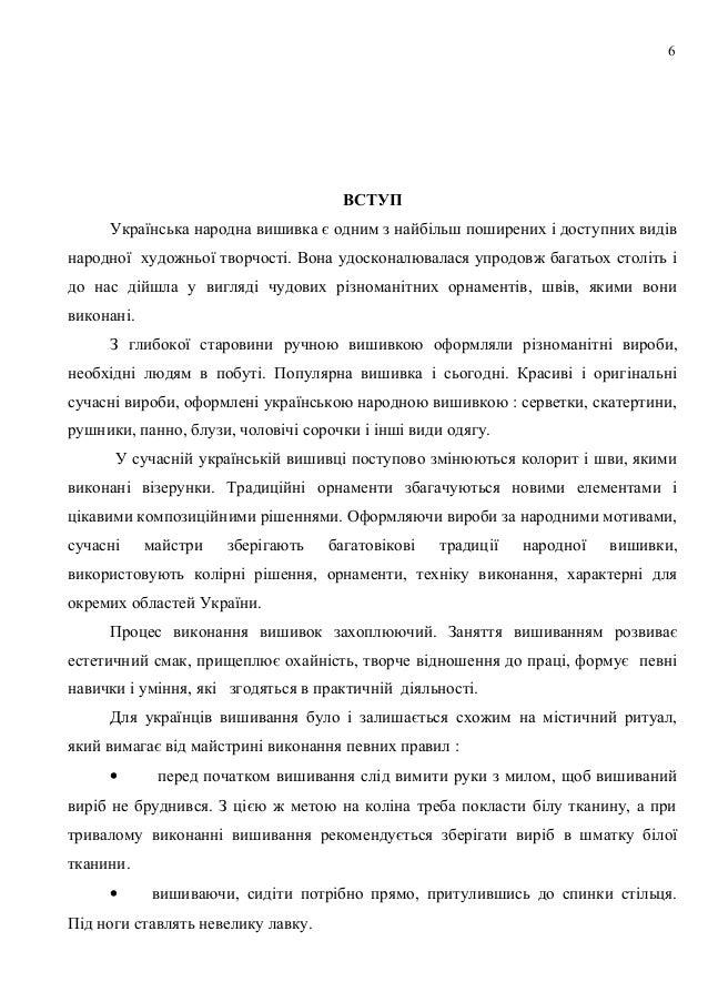 робота ман шляхами української вишивки d27108fef0ff7