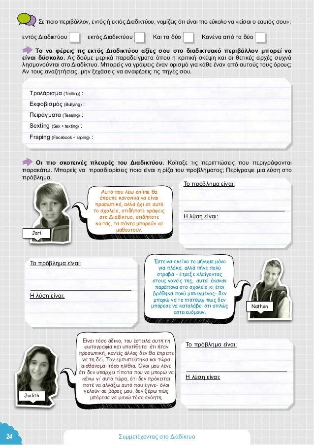 Γνωριμίες σε απευθείας σύνδεση διαδίκτυο προσωπικό