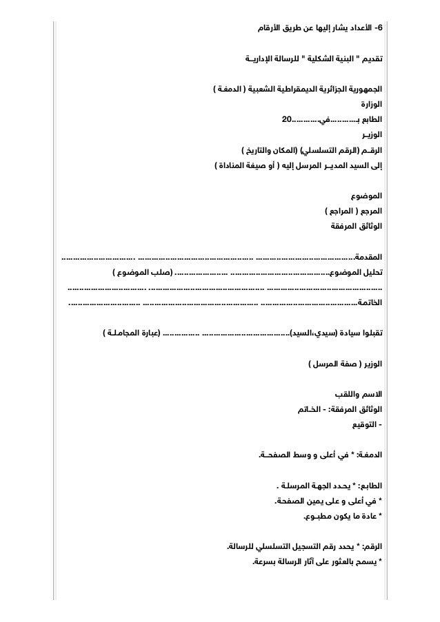 التحرير الإداري نموذج تقرير اداري عن موظف
