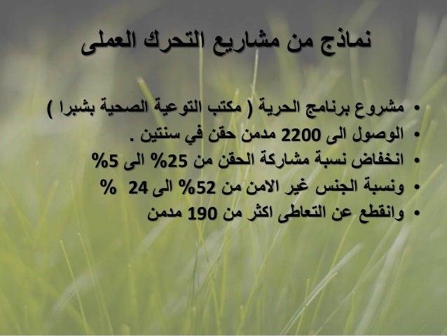 •الحرية برنامج مشروع(بشبر الصحية التوعية مكتبا) •الى الوصول2200سنتين في حقن مدمن. •من الحقن...