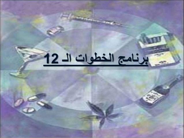 الـ الخطوات برنامج12