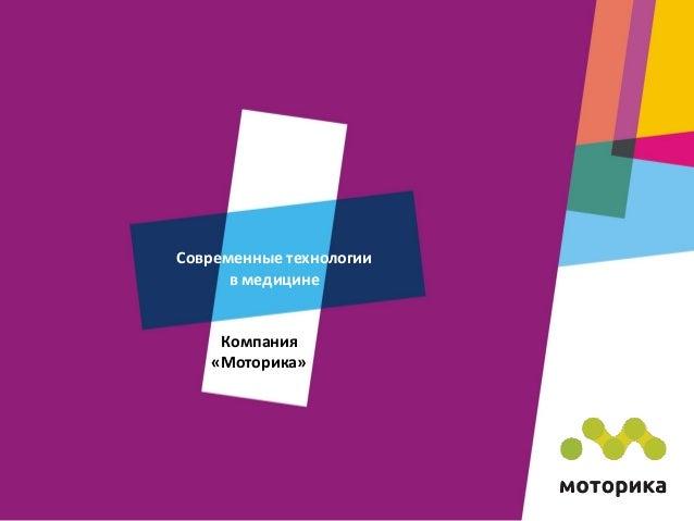 Современные технологии в медицине Компания «Моторика»