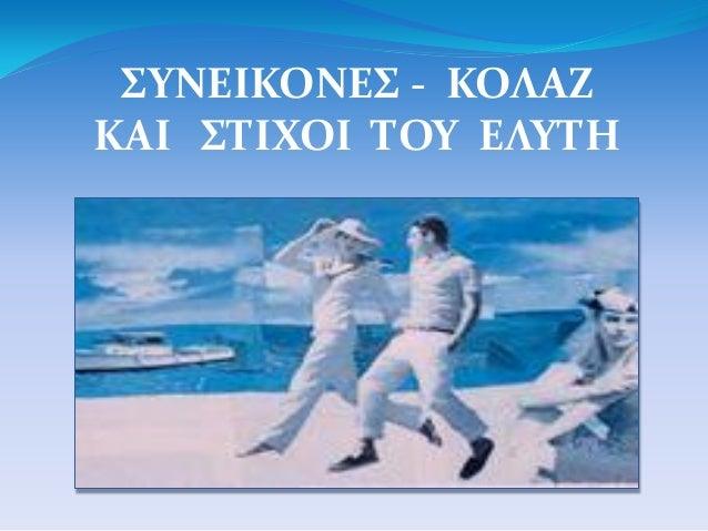 ΤΝΕΙΚΟΝΕ - KOΛΑΖ ΚΑΙ ΣΙΦΟΙ ΣΟΤ ΕΛΤΣΗ