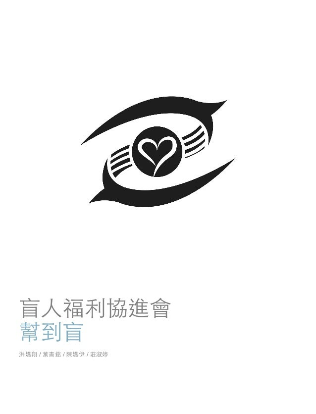 盲⼈人福利協進會 幫到盲 洪嬿翔 / 葉書銘 / 陳嬿伊 / 莊淑婷