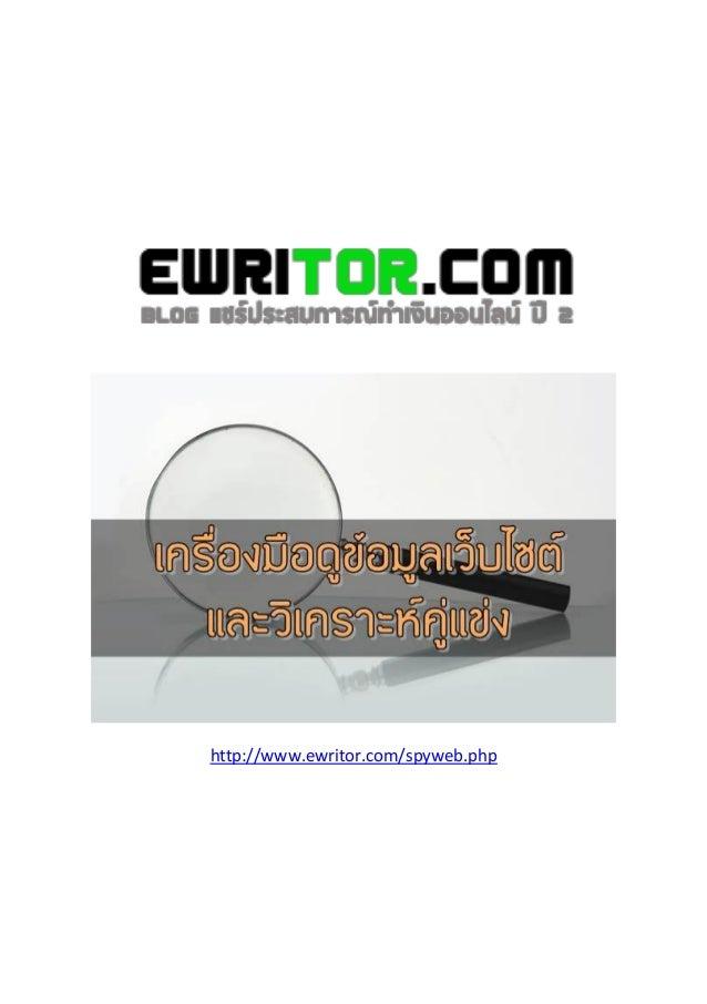 http://www.ewritor.com/spyweb.php